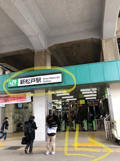 新松戸駅の改札を出たら左方向へ~